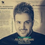 دانلود , دانلود آهنگ جدید , دانلود آهنگ , آهنگ , آهنگ علی عبدالمالکی , آهنگ جدید علی عبدالمالکی , دانلود آهنگ قیافه میگیری از علی عبدالمالکی