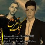دانلود آهنگ جدید محمد پاشایی و ابوالفضل A3ED به نام زنگ تفریح