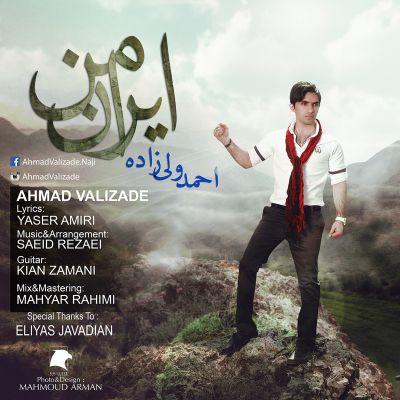 آهنگ جدید احمد ولی زاده بنام ایران من