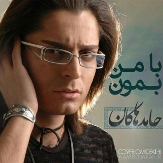 آهنگ جدید حامد هاکان بنام با من بمون