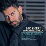 آهنگ جدید محمدرضا مشیری بنام میخوامت