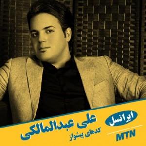 آهنگ پیشواز جدید ایرانسل از علی عبدالمالکی