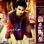 دانلود آلبوم جدید مهران نوروزی بنام اتفاق با بالاترین کیفیت