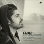 آهنگ جدید مجتبی حاجی عباسی بنام تعارف