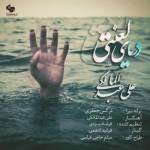آهنگ علی عبدالمالکی دریای لعنتی