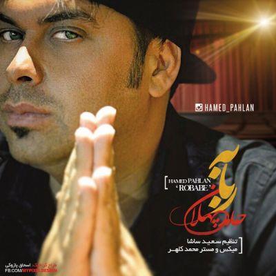دانلود آهنگ جدید حامد پهلان بنام ربابه