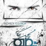 دانلود آلبوم جدید محسن یگانه بنام نگاه