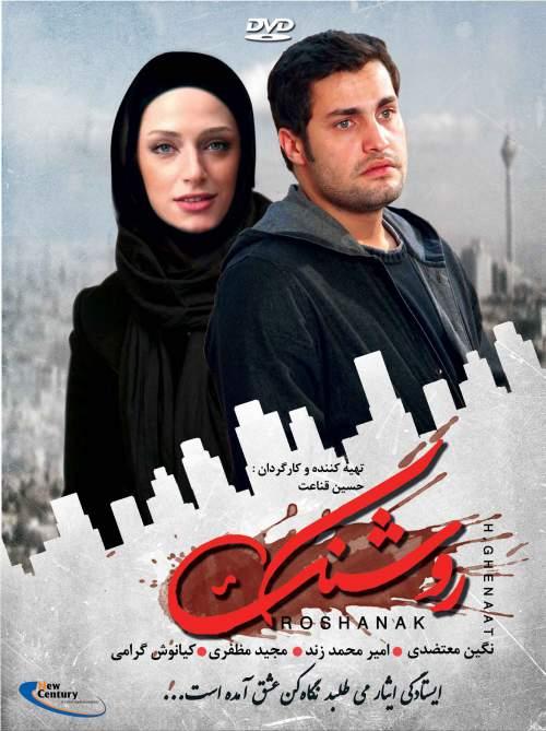 دانلود فیلم ایرانی و جدید روشنک