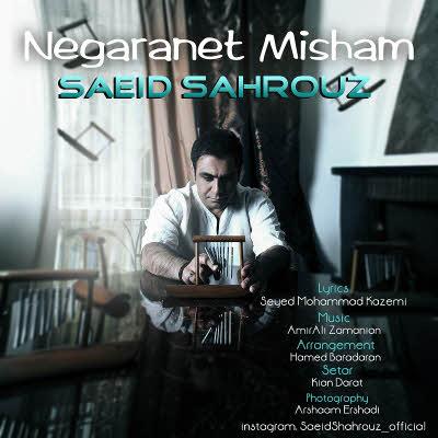 هر جایی که میری نگرانت میشم, mp3 Saeid Shahrouz - Negaranet Misham, Saeid Shahrouz - Negaranet Misham, آهنگ, آهنگ سعید شهروز چقدر با هم دیگه جوریم, آهنگ شاد, آهنگ من میخوام که هر شب توی خوابت باشم از تموم دنیا انتخابت باشم, اهنگ 94, اهنگ جدید, اهنگ جدید 94, اهنگ جدید 94 آهنگ های جدید 94, اهنگ سعید شهروز هر جایی که میری نگرانت میشم, اهنگ نگرانت میشم سعید شهروز, تکست اهنگ نگرانت میشم سعید شهروز, دانلود آهنگ ایرانی, دانلود آهنگ ایرانی 94, دانلود آهنگ جدید سعید شهروز نگرانت میشم در اردیبهشت 94 + متن آهنگ, دانلود آهنگ نگرانت میشم سعید شهروز, دانلود اهنگ, دانلود اهنگ 94, دانلود اهنگ جدید, دانلود اهنگ جدید 94, دانلود اهنگ نگرانت میشم سعید شهروز, دانلود نگرانت میشم سعید شهروز, متن آهنگ نگرانت میشم سعید شهروز, متن نگرانت میشم سعید شهروز, من میخوام که هر شب توی خوابت باشم از تموم دنیا انتخابت باشم, موسیقی شاد, نگرانت میشم سعید شهروز, هر جایی که میری نگرانت میشم, هر جایی که میری نگرانت میشم وقتی گوشه گیری نگرانت میشم, چقدر با هم دیگه جوریم