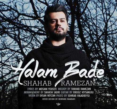 آهنگ جدید شهاب رمضان حالم بده, آهنگ حالم بده شهاب رمضان, اهنگ جدید دی 93, اهنگ حالم بده شهاب رمضان, اهنگ دی 93 شهاب رمضان, اهنگهای احساسی دی 93, تکست آهنگ حالم بده از شهاب رمضان, دانلود آهنگ جدید شهاب رمضان حالم بده, دانلود آهنگ حالم بده از شهاب رمضان, دانلود آهنگ حالم بده شهاب رمضان, دانلود اهنگ حالم بده شهاب رمضان, شهاب رمضان حالم بده, متن آهنگ حالم بده شهاب رمضان, متن اهنگ حالم بده شهاب رمضان