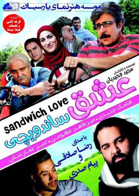 دانلود فیلم ایرانی عشق ساندویچی