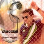 آهنگ مسعود حاتمی به نام شیشه و کراک