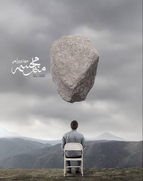 آلبوم مهدی یراحی به نام مثل مجسمه