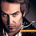آلبوم جدید احمدرضا شهریاری بنام آخرین بار