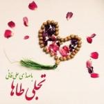 آهنگ جدید علی فانی بنام تجلی طاها