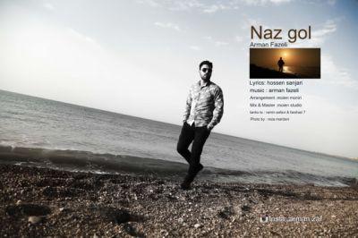 آهنگ جدید آرمان فاضلی بنام نازگل