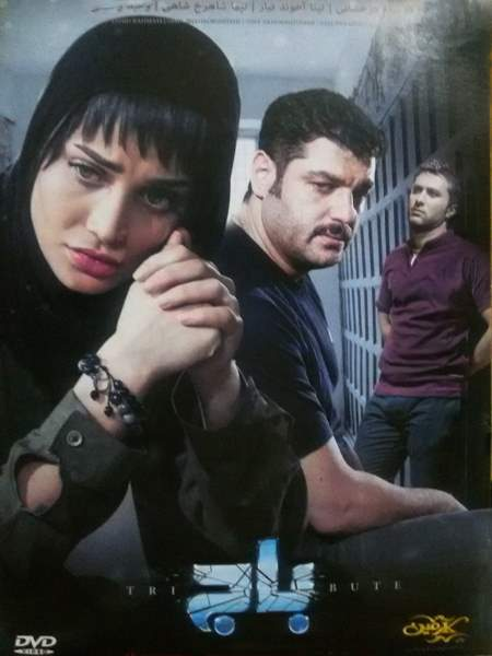 فیلم ایرانی باج با لینک مستقیم