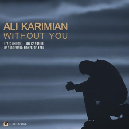 آهنگ جدید علی کریمیان به نام بدون تو