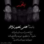 آهنگ جدید علی نصیرنژاد بنام باور