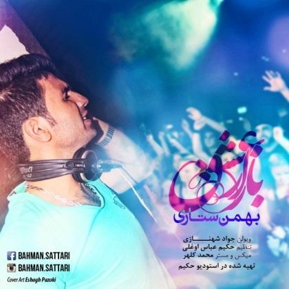 آهنگ جدید بهمن ستاری به نام بازار عشق