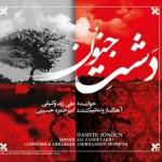 دانلود آلبوم جدید علی زند وکیلی بنام دشت جنون