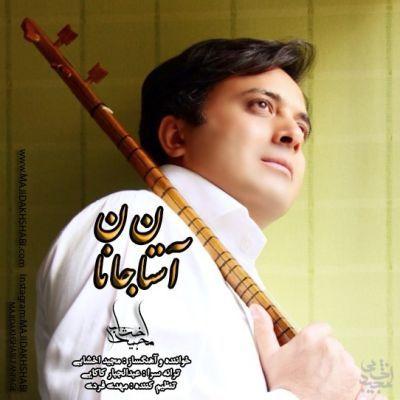 آهنگ جدید مجید اخشابی بنام آستان جانان