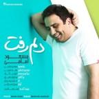 آهنگ جدید مسعود امامی بنام دلم رفت