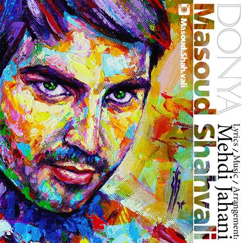 آهنگ جدید مسعود شاه ولی به نام دنیا