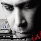 رمیکس محسن چاوشی عروس قصه