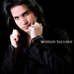 آهنگ جدید محسن یگانه به نام بازم بخند