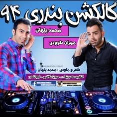 آلبوم شاد بندری و رقصی محمد پنهان