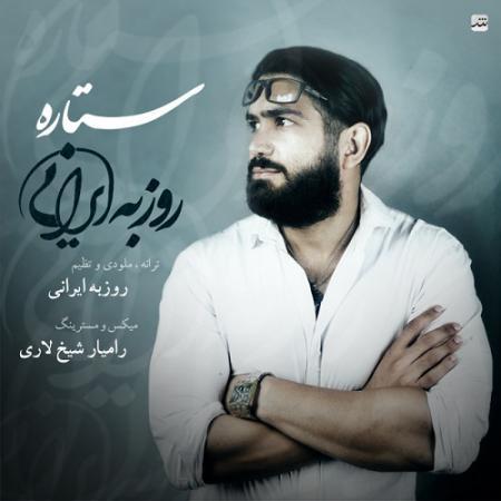 دانلود آهنگ جدید روزبه ایرانی – ستاره