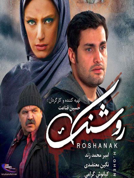 دانلود فیلم ایرانی روشنک