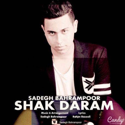 آهنگ جدید صادق بهرام پور به نام شک دارم