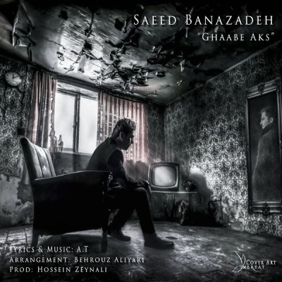 آهنگ جدید سعید بنازاده بنام قاب عکس