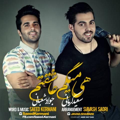 آهنگ جدید سعید کرمانی و جواد شعبانی