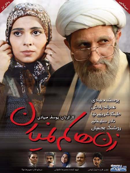 دانلود فیلم ایرانی زن ها کم نمیارن