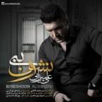 دانلود آهنگ جدید علی میرزایی به نام بی نشون