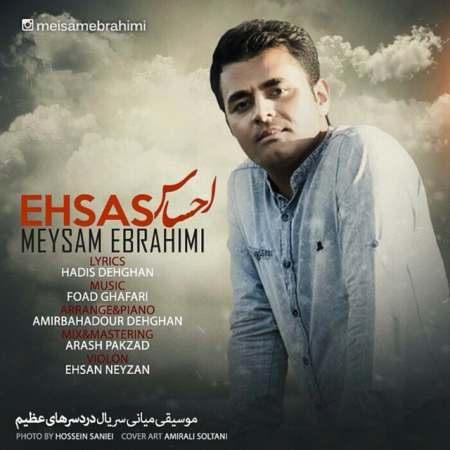 آهنگ جدید میثم ابراهیمی به نام احساس