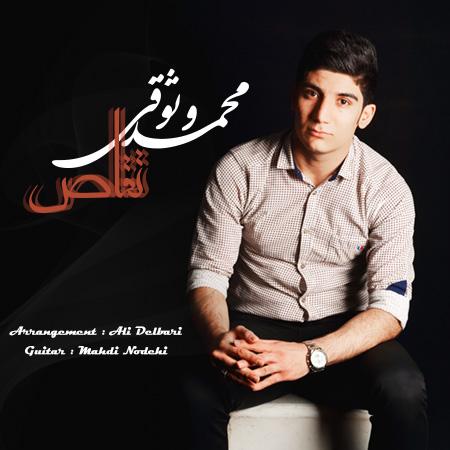 دانلود آهنگ جدید محمد وثوقی به نام تقاص