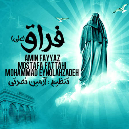 آهنگ جدید امین فیاض و مصطفی فتاحی