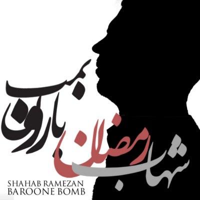 دانلود آهنگ بمب بارون شهاب رمضان