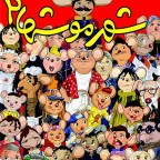 دانلود فیلم ایرانی شهر موشها ۲ با لینک مستقیم و کیفیت عالی