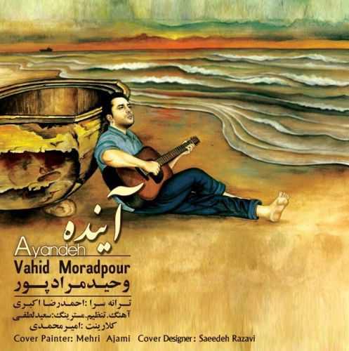آهنگ جدید وحید مرادپور به نام آینده