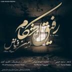 دانلود آهنگ امین فیاض بنام رفیق اشکام