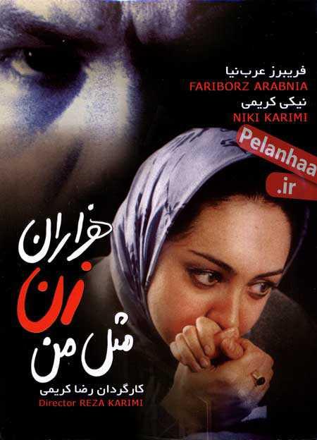 دانلود فیلم ایرانی جدید هزاران زن مثل من