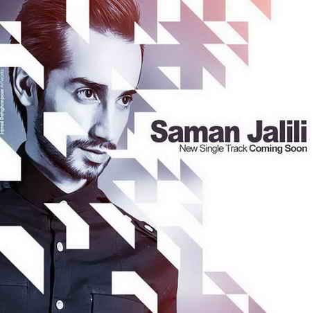 jalili دانلود آهنگ جدید سامان جلیلی به نام هوای خونه