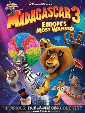 دانلود انیمیشن ماداگاسکار
