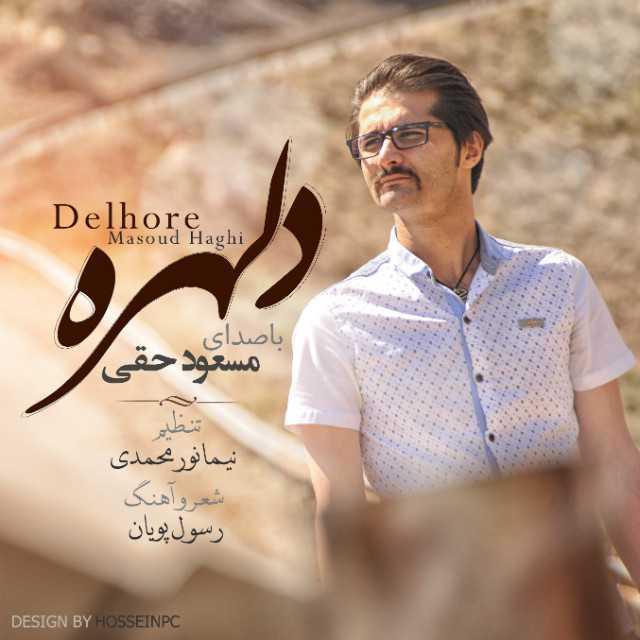 آهنگ مسعود حقی بنام دلهره