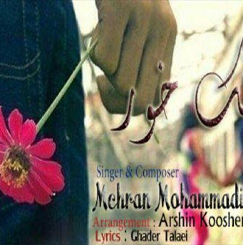 دانلود آهنگ مهران محمدی بنام نک خور